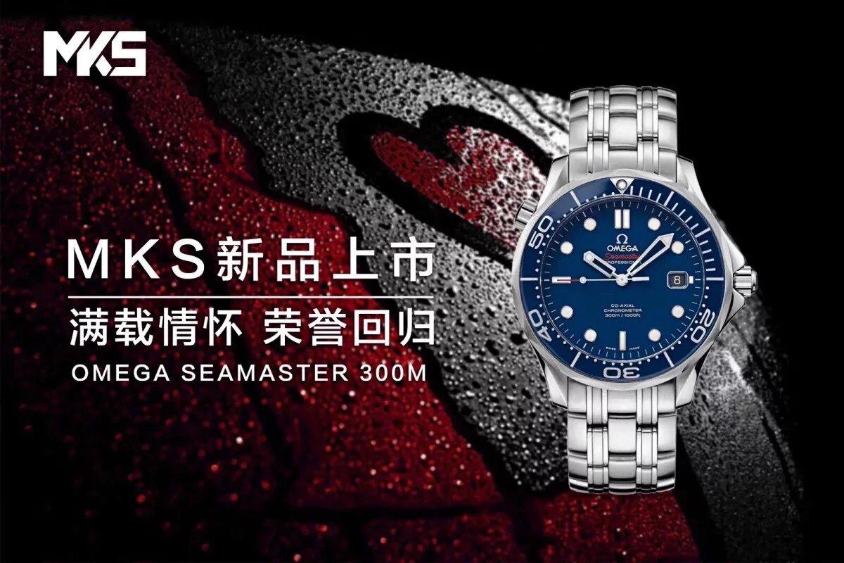 MKS焕然更新 密底神器 荣耀回归MKS经典名品-欧米茄海马300米系列腕表 自动上旋机芯
