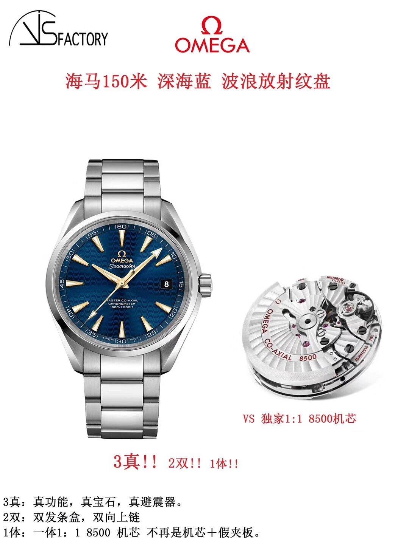 VS厂欧米茄海马系列150米蓝面钢带男士机械手表 里约奥运特别版