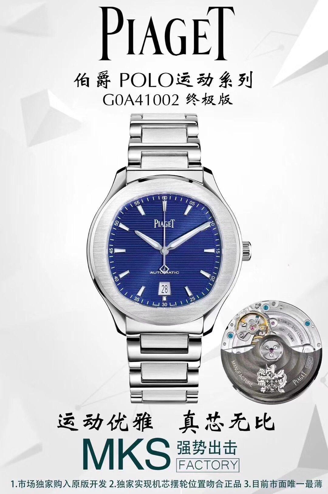 MKS卓越成就??集运动休闲 商务正装一身的PIAGET?POLO'S系列 男士机械手表