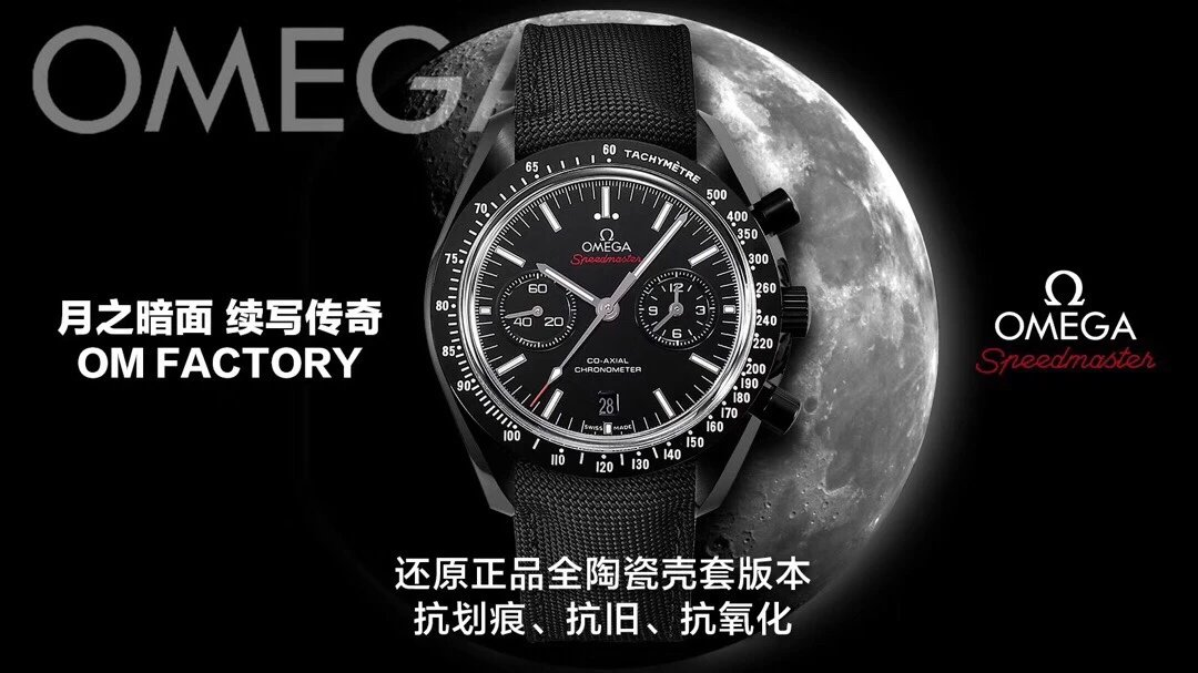 OM厂:最新力作 月之暗面 续写传奇 延续om自主研发自制9300机芯