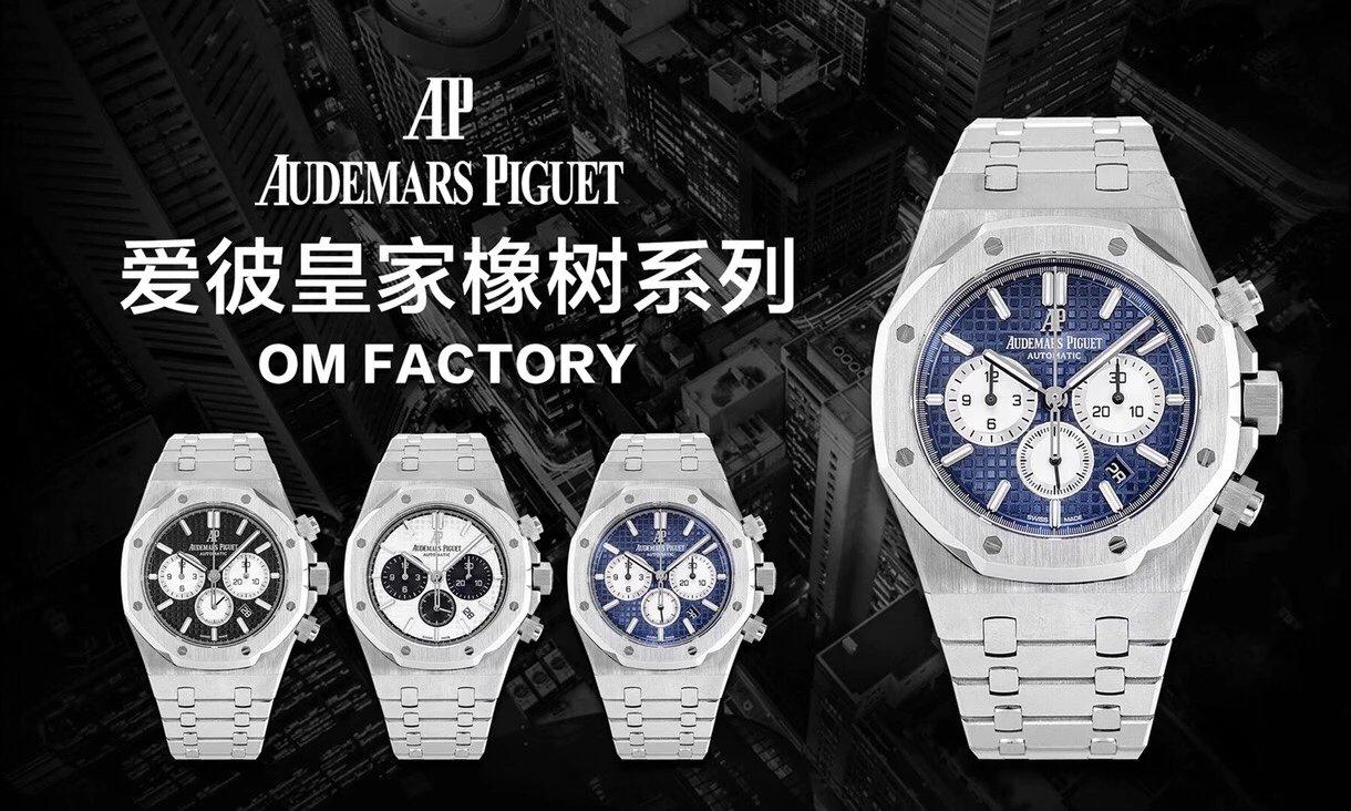 OM厂最新重大突破:爱彼皇家橡树26331计时系列 原版一比一 复刻手表