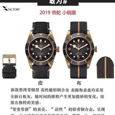 XF 新品:贝克汉姆同款-最新帝舵碧湾青铜型-小铜盾(布带款)出货