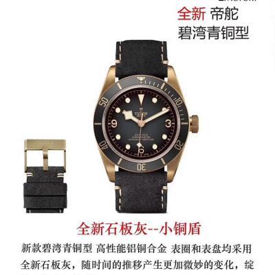 XF 新品首发:贝克汉姆同款-最新帝舵碧湾青铜型-小铜盾 男士腕表