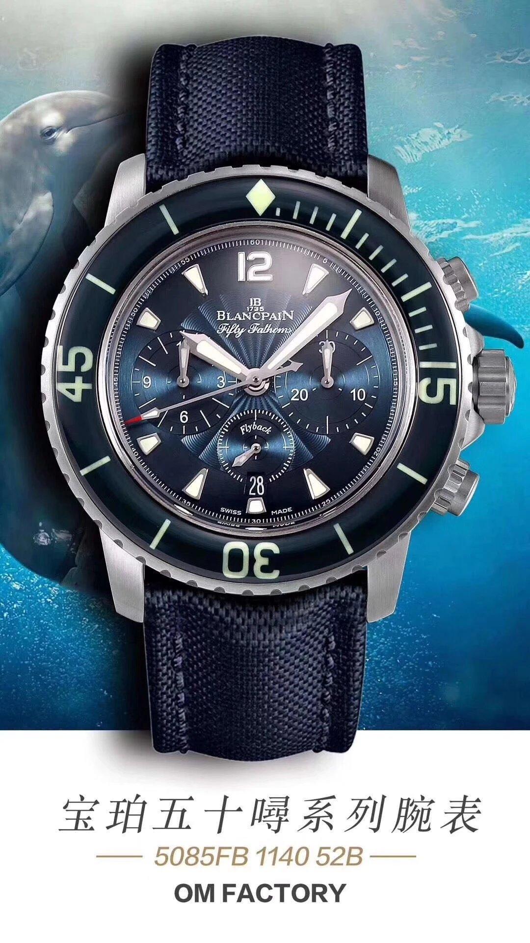 OM厂宝珀五十寻系列计时5085F 直径45x15.5毫米精钢,五十寻男士腕表,自动机械机芯,绢丝表